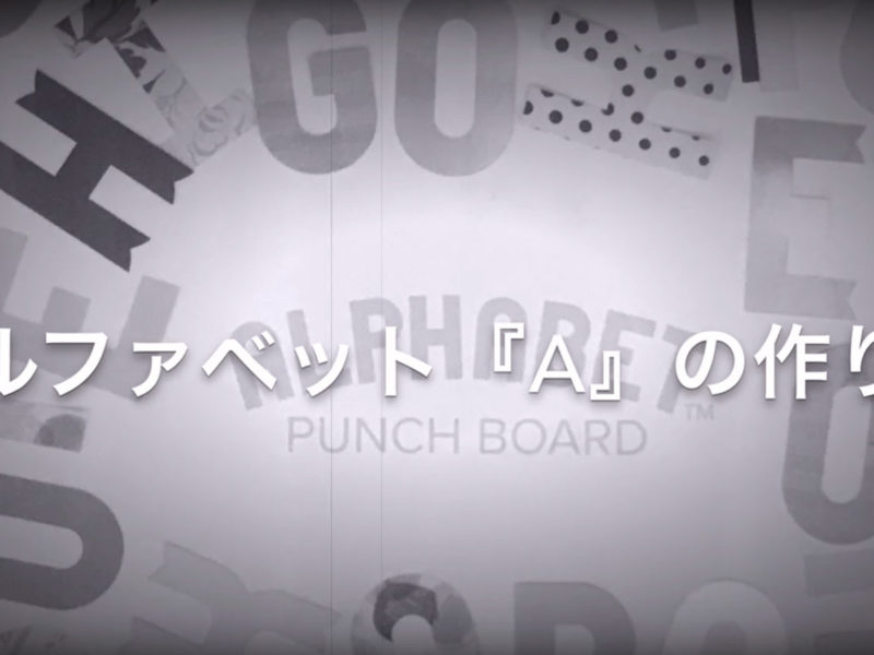 we-r-alphabet-punch-board-2