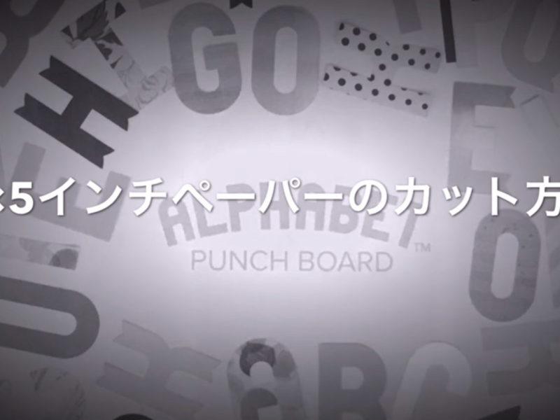 we-r-alphabet-punch-board-1